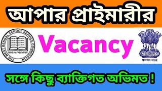 Upper Primary Vacancy News#আপার প্রাইমারীর শূন্য পদ । Video