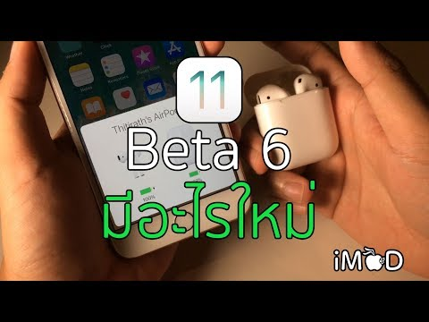 iOS 11 Developer Beta 6 สำหรับนักพัฒนามาแล้ว!! มีอะไรใหม่
