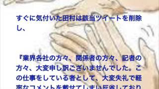 """このビデオの情報""""芸能界タブー""""に触れたロンブー・田村亮に称賛の嵐."""