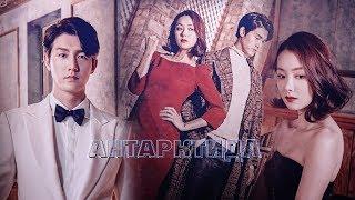 Судьба и ярость | Fates and Furies  [Jin Tae Oh ✗ Cha Soo Hyeon] Антарктида