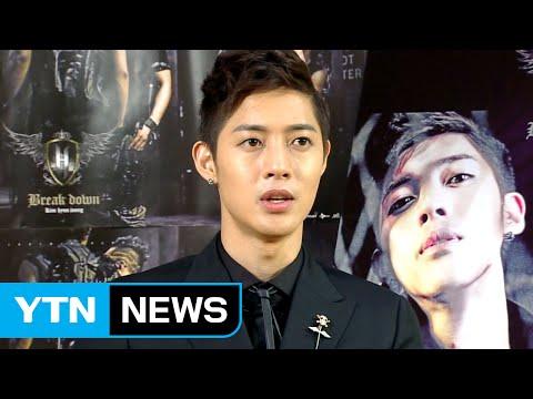 김현중 '폭행유산' 소송 ...여자친구 패소 / YTN (Yes! Top News)