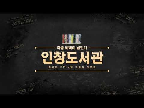[구리,시민행복특별시] 인창도서관 4월 자료실 이벤트