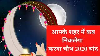 Karwa Chauth Moonrise Timing In Delhi, Patna, Mumbai, Jaipur All Cities India, करवा चौथ 2020 चांद