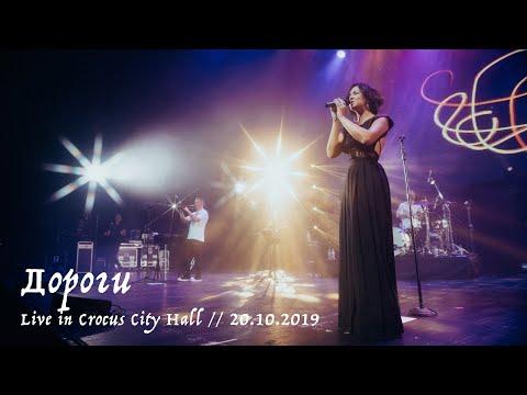Мельница - Дороги - Live In Crocus City Hall, 20.10.2019