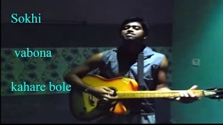 Download Hindi Video Songs - Sokhi vabona kahare bole |Rabindra sangeet on acoustic guitar |Feat.Rhitam banerjee