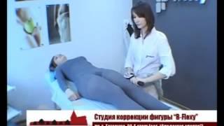 B-Flexy аппаратный вакуумный массаж для похудения