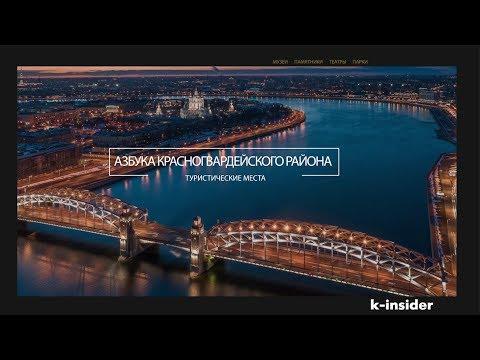 Мосты и набережные Красногвардейского района