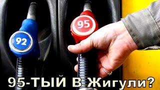 Можно ли заправлять 95-тым бензином  ВАЗ-классику?
