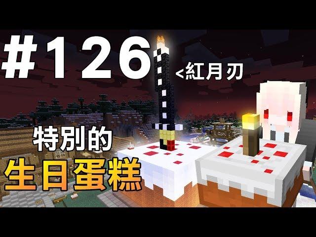 【Minecraft】紅月的生存日記 #126 特別的生日蛋糕