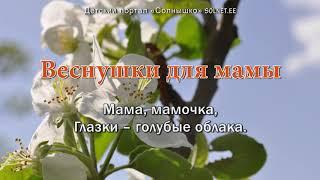 Веснушки для мамы. Песня о маме с субтитрами, караоке