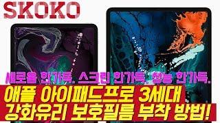 애플 아이패드프로 3세대 강화유리 부착방법_가이드툴 사…