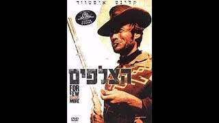 הצלפים (1965) For a Few Dollars More