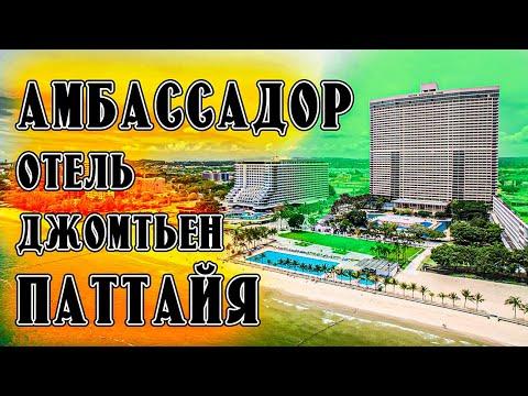 Амбассадор отель на Джомтьен Паттайя Таиланд ковид Covid сейчас