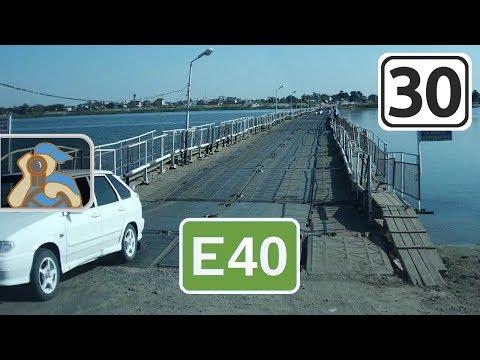 Трасса E40. [ Астрахань - Караозек ]