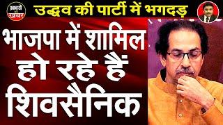 Revolt in Shiv Sena   400 Shiv Sainiks Join BJP   Dr. Manish Kumar   Opinion Post
