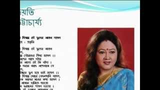 Neel Digante by Jayati Bhattacharyya