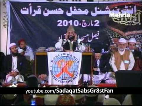 Qari Syed Sadaqat Ali; International Mehfil Qirat; Faisal Mosque Pakistan; 02/03/2010; Part 2/2