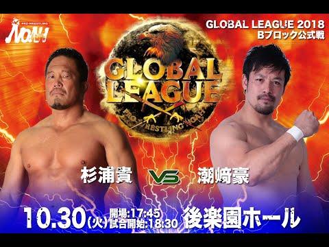 GLOBAL LEAGUE2018開幕戦 10.30(火)後楽園ホール