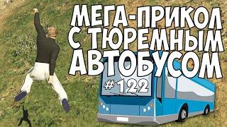Мега-прикол с тюремным автобусом. #122