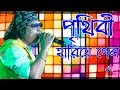 Prithibi Hariye Gelo   Guru Dakshina   Bengali Movie Song   Mohammed Aziz    Debojyoti