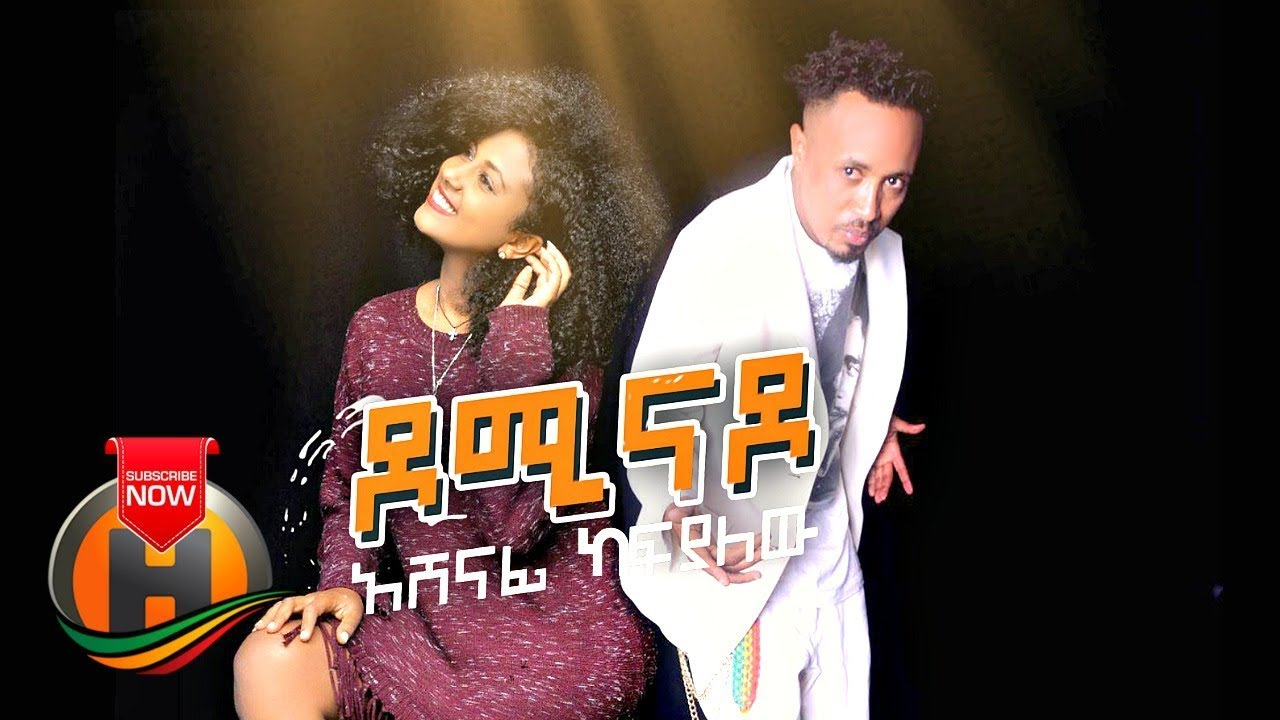 Ashenafi Kefyalew - Dominado - New Ethiopian Music 2019 (Official Video)