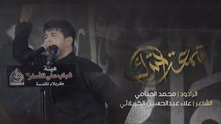 شمعه احترك | محمد الجنامي ( ميمر كربلائي )