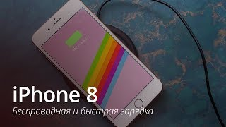 беспроводные зарядки для iPhone 8, iPhone X и Samsung S8
