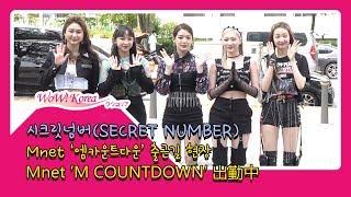 시크릿넘버(SECRET NUMBER), 오늘 음악방송도 기대해주세요 (Mnet 'M COUNTDOWN' 出勤…