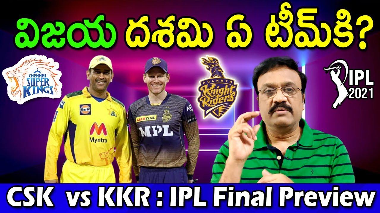 CSK  vs KKR IPL Final Preview   విజయ దశమి ఏ టీమ్కి?   IPL 2021