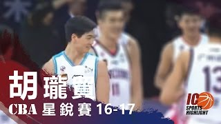 Hu Long Mao 胡瓏貿 CBA 2016-17 星銳賽(新秀對抗賽) Full highlights 2017.01.07 - 7 Pts