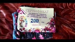 Денежный приз за участие в конкурсе / 200 ГРН на покупки детской одежды ТМ