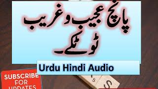 Amazing Totkay in Urdu / Hindi Video   عجیب و غریب ٹوٹکے