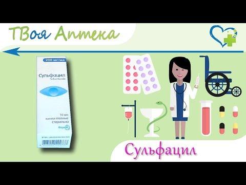 Сульфацил капли - показания (видео инструкция) описание, отзывы - сульфацил натрия (sulfacetamide)