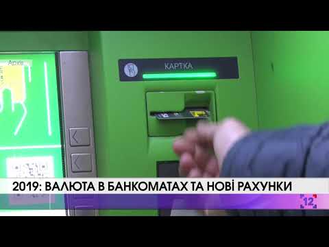 2019: валюта в банкоматах та нові рахунки
