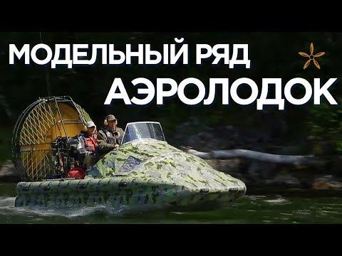 МОДЕЛИ АЭРОЛОДОК - Производственная компания Аэротрейд