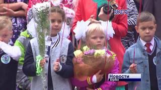 Первое сентября – праздник знаний в Бердске
