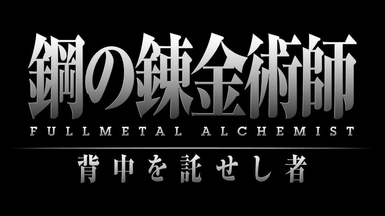 Fullmetal Alchemist: Brotherhood - Original Soundtrack 1 ...