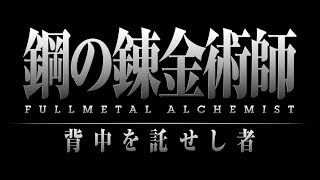 Fullmetal Alchemist: Brotherhood - Original Soundtrack 1 (OST#1) - HD