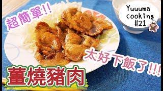 【日式料理教學】晚餐不知道要煮什麼嗎?來看Yuuuma教你簡單做日式料理