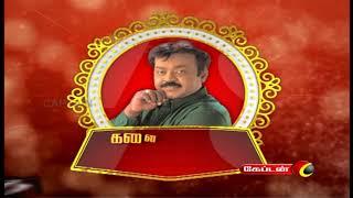 கலை உலகின் காவலன் கேப்டன் விஜயகாந்த் | 40 Years Of Captain | 03.04.2018