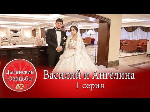 Красивая цыганская свадьба Василия и Ангелины. 1 серия