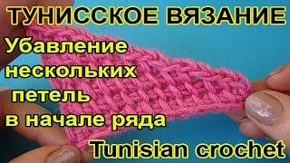 Убавление нескольких петель в начале ряда Тунисское вязание