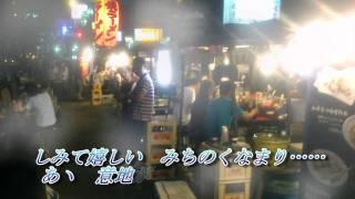 渡辺要 - 望郷月夜酒