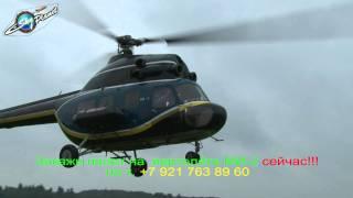 Полетать на вертолёте МИ-2(Полёты на вертолете, самолёте. Санкт- Петербург т. 932 71 76 Подарочные сертификаты-это возможность сделать..., 2011-09-09T20:47:40.000Z)