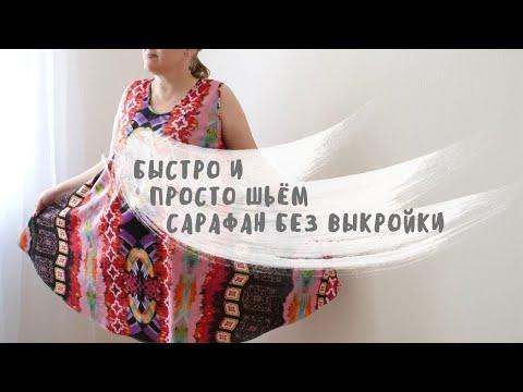 ✅ Суперклассный  ЛЕТНИЙ САРАФАН 2021 без заморочек 💥 Мастер-класс по пошиву сарафана 😃Простой крой