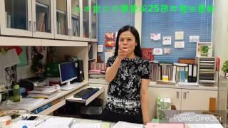 上水官立中學慶祝25周年舊生會晚宴 - 宣傳短片