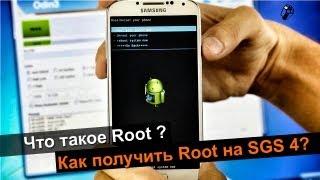 видео Что такое Rooting? Получение Root-прав на Android