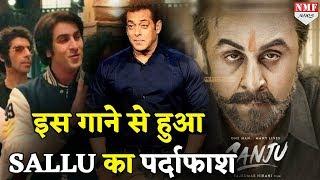 Sanju Film के गाने Badhiya से खुले कई राज, Jim Sarab नहीं बनेंगे Salman Khan