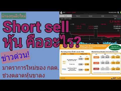 EP.252 Short Sell หุ้น คืออะไร? / มาตราการใหม่ช่วงนี้ของ กลต. [ นักลงทุนมือใหม่ ]