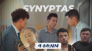 Synyptas 4 серия| Cыныптас 4 бөлім| Сыныптас 4 серия